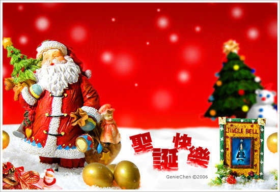 聖誕快樂。來自2006年的祝福