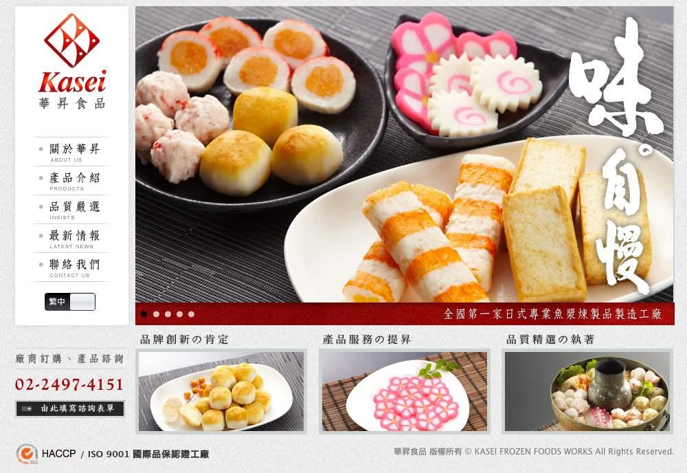 【網頁設計】華昇食品