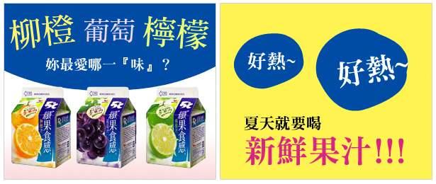 juice_banner