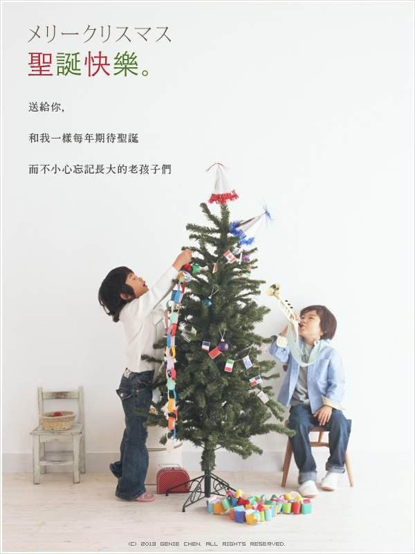 聖誕快樂。送給你,和我一樣期待聖誕而不小心忘記長大的老孩子們