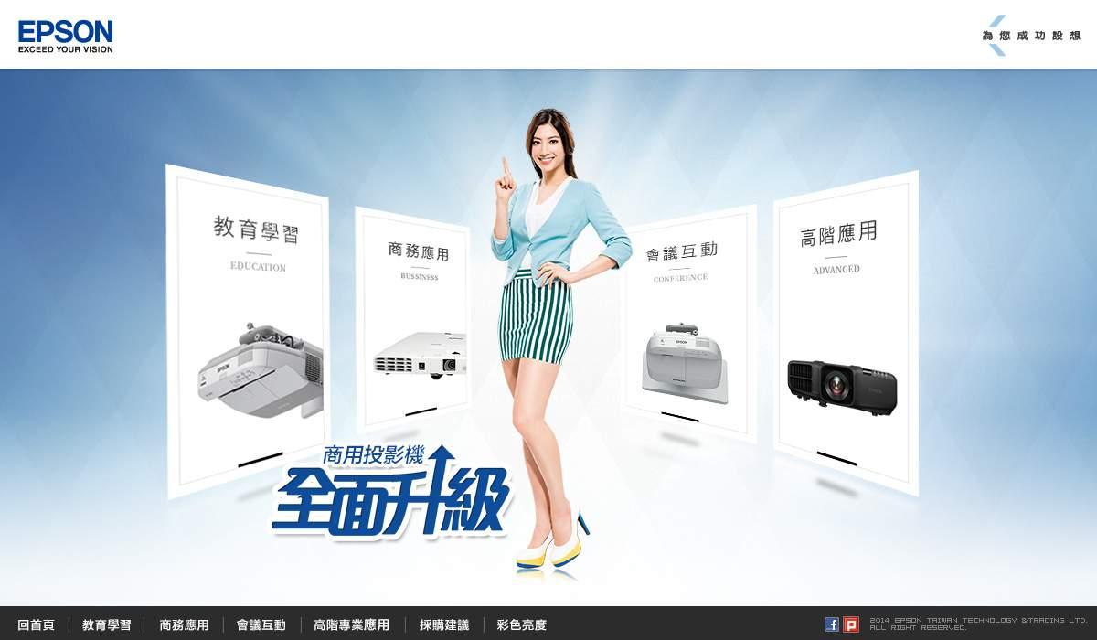 Epson全系列投影機