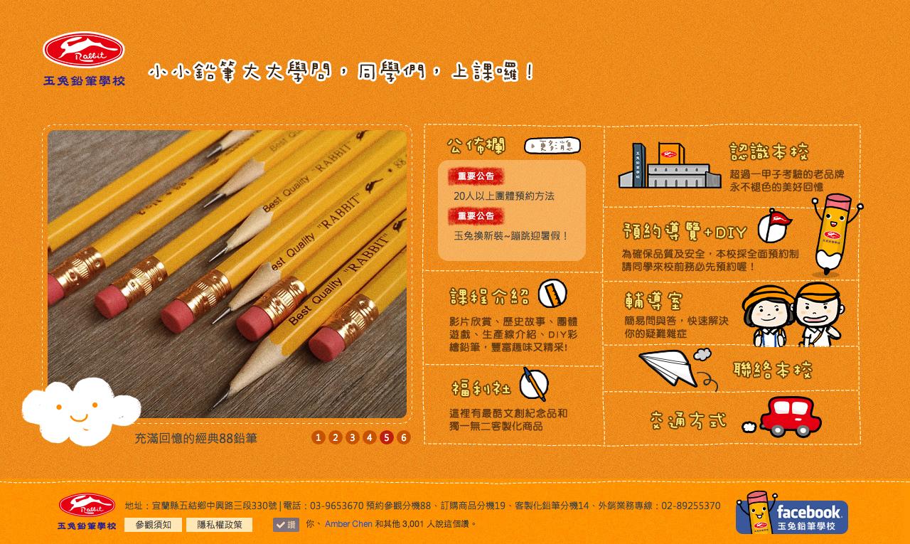 玉兔鉛筆學校官網改版