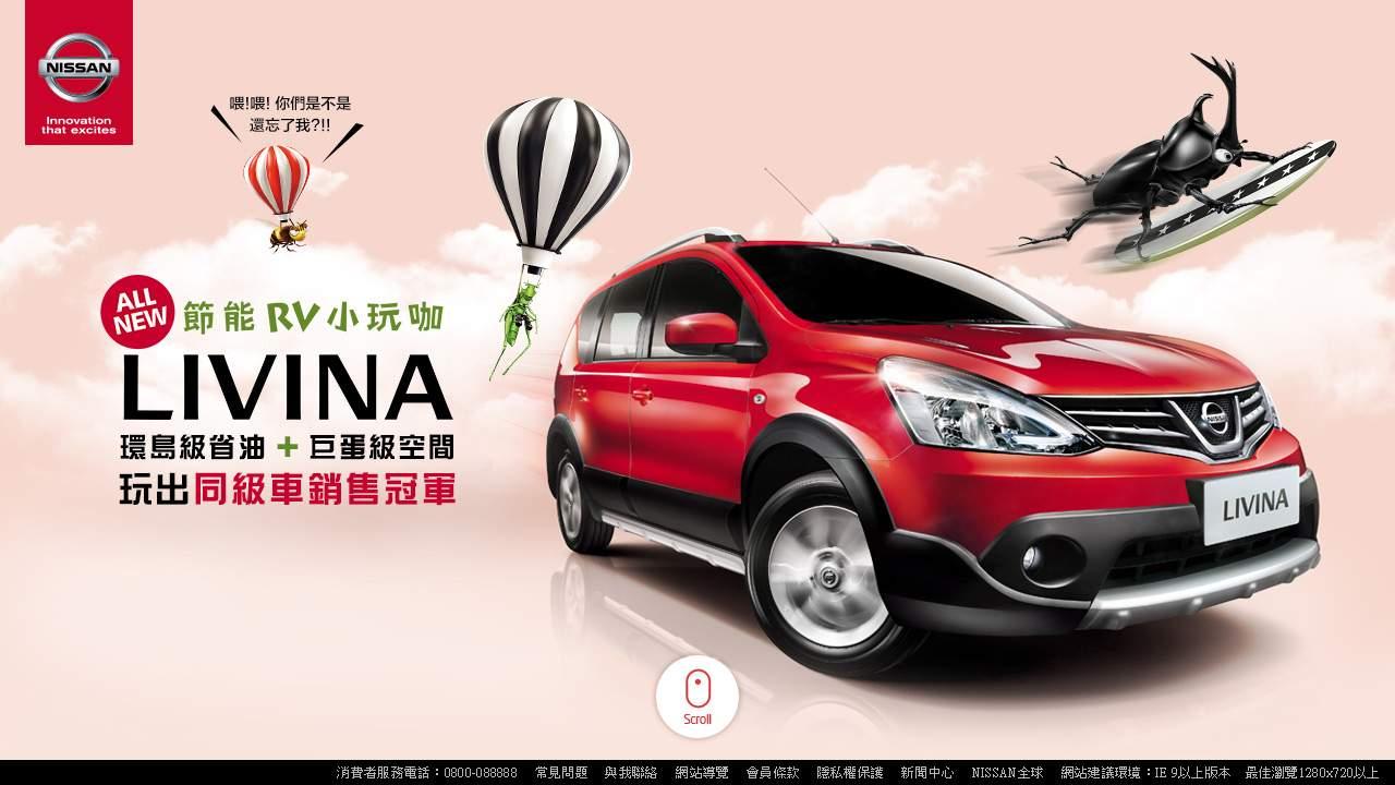 Nissan Livina。冠軍限定版升級頁面