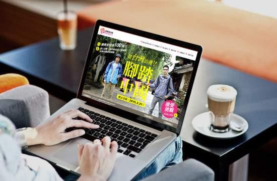 旅讀中國2015 活動網站設計
