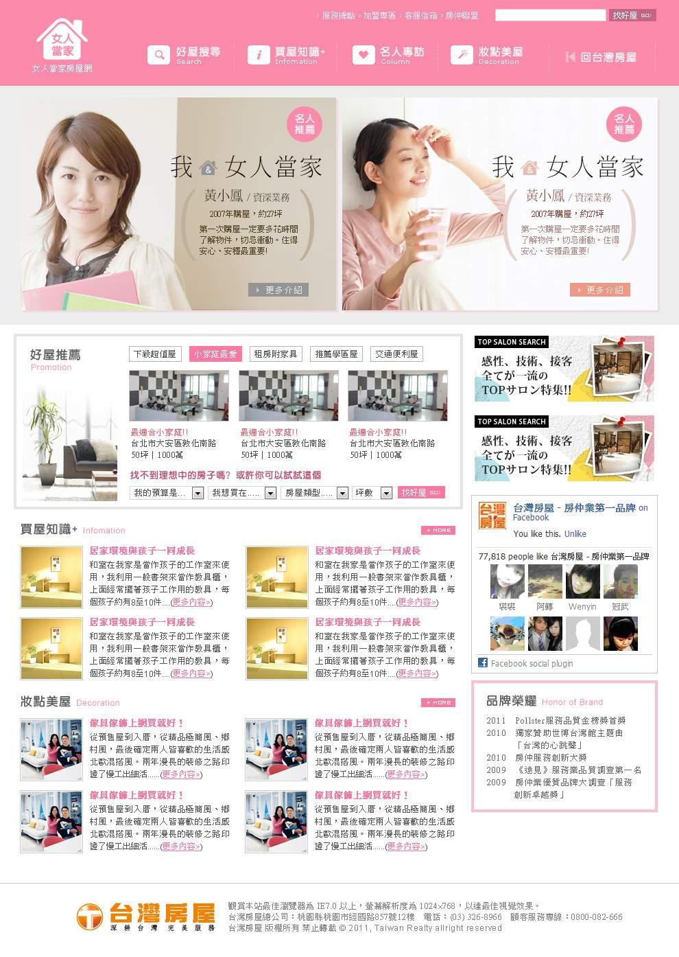 (槍稿)台灣房屋。女人當家官網