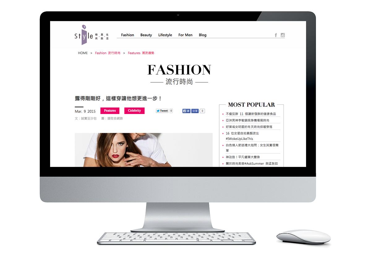 自由時報iStyle時尚頻道網站設計