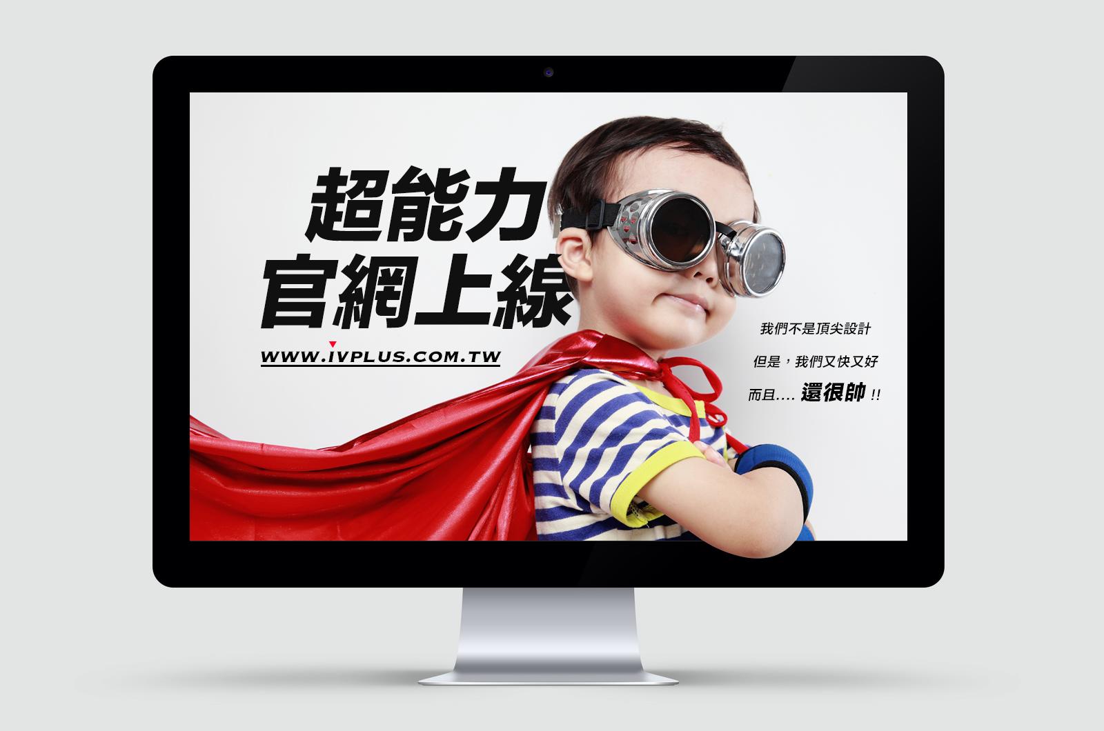 超能力官網改版