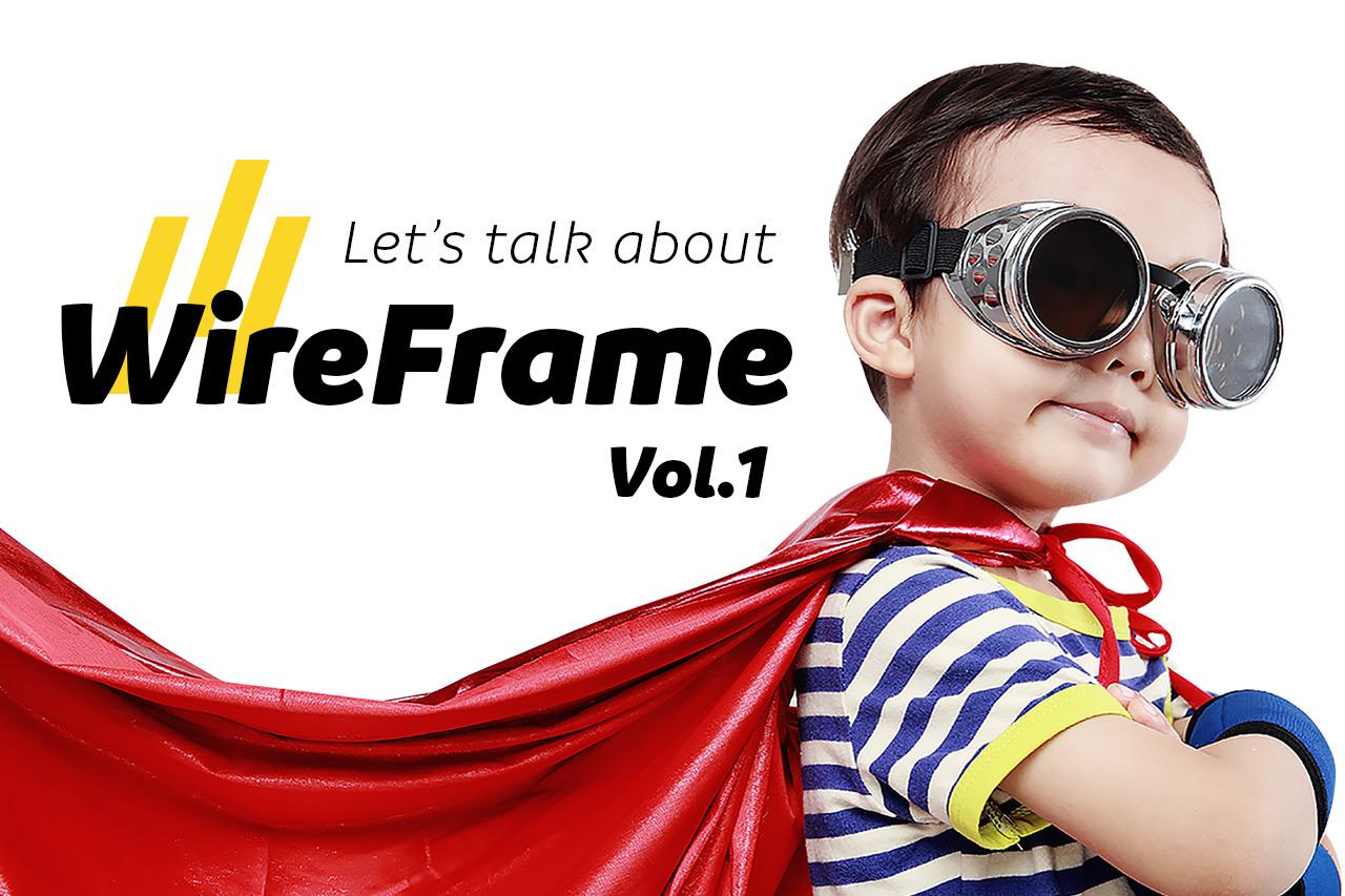 來聊聊Wireframe吧!(上篇)