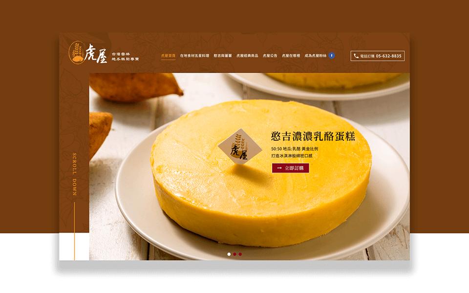虎屋地瓜糕點專賣 官網上線!