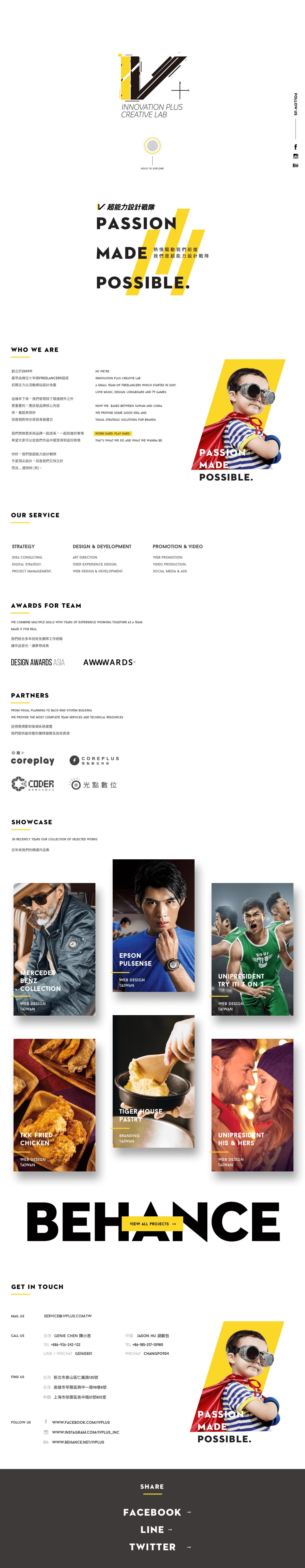 超能力設計戰隊 2018 官網
