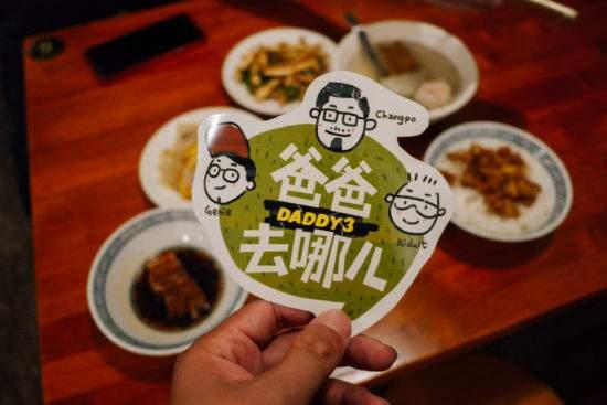 爸爸去哪兒? Daddy 3魯肉飯環台計畫 (卷一)