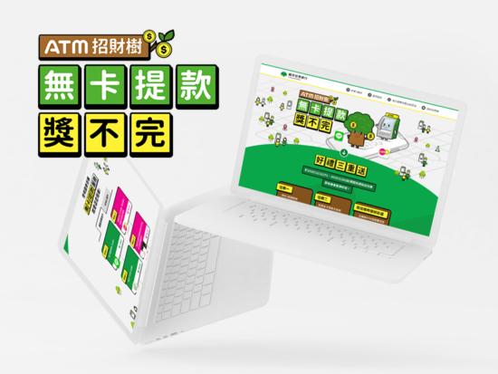 【設計作品】國泰世華無卡提款服務介紹