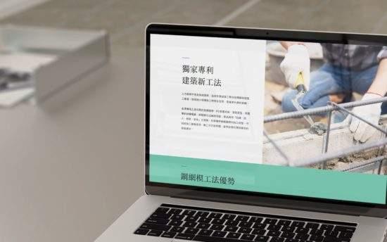 【設計作品】勁龍鋼鐵成型 官網設計