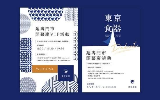 【設計作品】東京食器新門市店頭海報