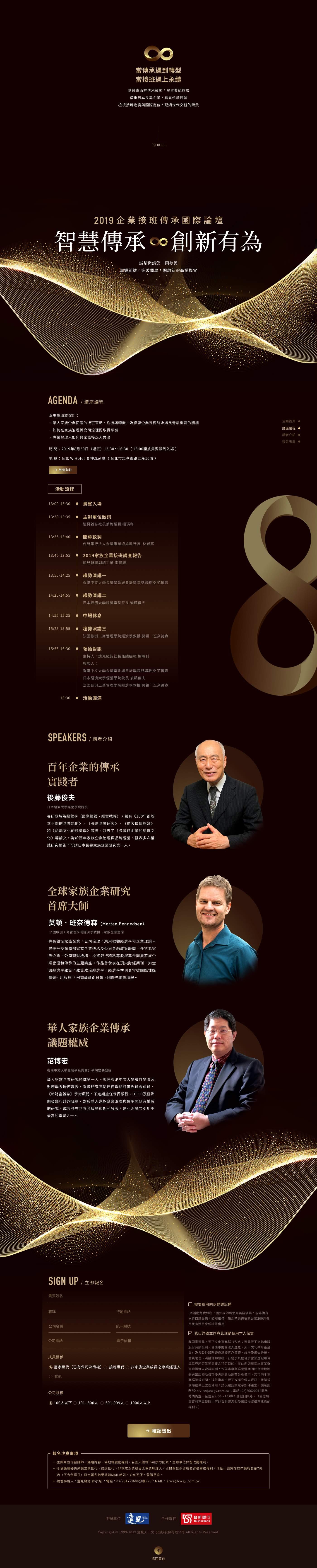 2019遠見企業接班論壇