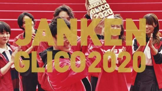 來猜拳吧!! JANKEN GLICO 2020!!