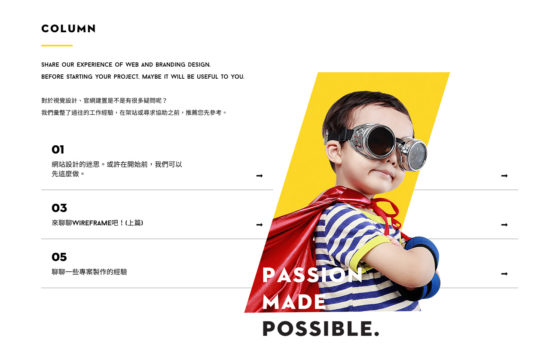 超能力官網新增專欄單元