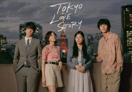 東京愛情故事 2020