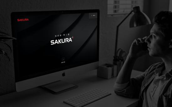 【網頁設計】櫻花 SAKURA + 品牌官網上線