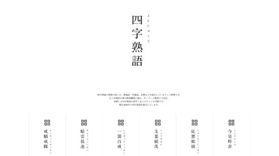 除了台灣的成語練習外,日本的四字熟語也很有趣喔