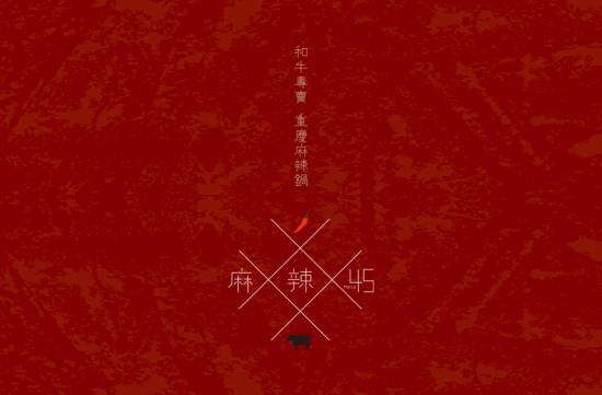 【網頁設計】麻辣45官網上線